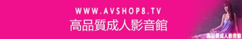 AVSHOP8高品質成人影音館
