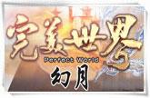 幻月完美世界(155仿官方)